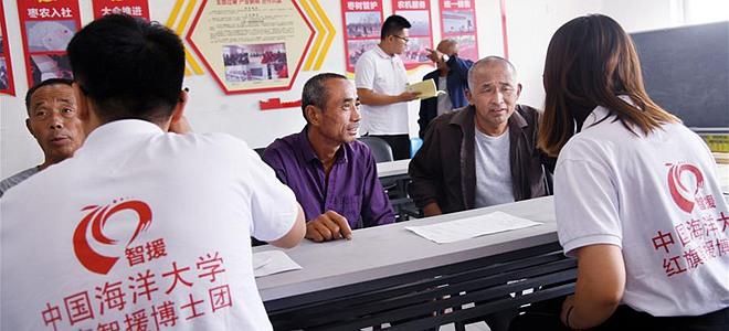 中国海洋大学博士智援团进村助农户