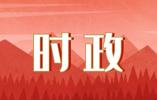 社论:为了新中国
