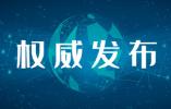 孙小果再审案开庭 19名涉案公职和重要关系人被移送审查起诉