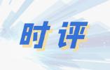新华社评论员:美方乱港遏中的企图必定落空