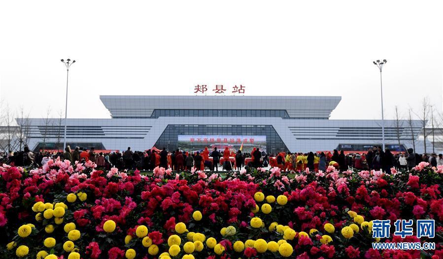 (经济)(10)郑渝高铁郑襄段开通运营
