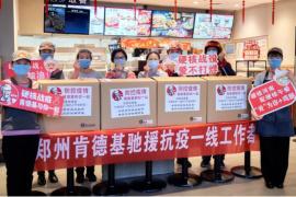 郑州肯德基紧急重启市内四家餐厅 仅为郑州部分重点医院医护人员供应爱心餐点