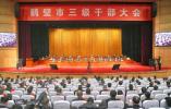鹤壁市召开三级干部大会 市委书记马富国讲话市长郭浩主持