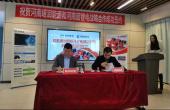 河南岷润能源与河南电池研究院签署战略合作协议