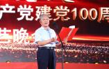 河南南街村举办庆祝中国共产党建党100周年纪念晚会
