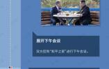 """全景回顾:四张图复盘""""文金会"""" 缔造七大突破"""