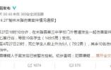 陕西米脂通报4.27伤害案:死亡学生人数上升为9人