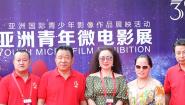 第三届亚青展锦绣中华宣传片
